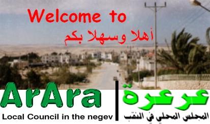our Village - ArAra in The Negev Desert